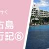 子連れで宮古島⑥!最高過ぎる子連れ旅の最終日。島の駅みやこで昼食とお土産購入。お土産は「雪塩ちんすこう」がおすすめ。