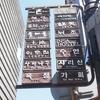 【韓国語】ハングルはルビが大事!ー韓国語発音の意外なコツ