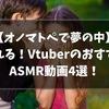 『オノマトペ』VtuberのおすすめASMR動画4選!【2021/8パート③】