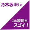 秋元康はスゴイ!歌詞からみる『乃木坂46』のオススメ曲10選+1