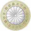 天皇陛下在位30年記念500円硬貨の購入方法!2月21日から販売
