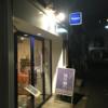 武蔵小山まぜそばの人気店 麺恋処爆竜(ハゼリュウ) 中華そばも美味しい