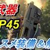【CoD BO4】新武器KAP45の解説&オススメ装備