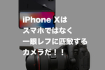 一眼レフに匹敵!iPhone Xの凄いカメラ性能を柔らかく解説!