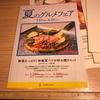 名駅ゲートタワー「鶏鉄板料理かしわ」夏限定、野菜たっぷり和風ベジお好み焼き1280円