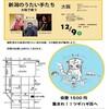 大阪■12/9■新潟の唄うたい来阪ライブ