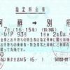 あそぼーい!93号(パノラマシート) 指定料金券