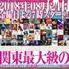 初心者のための東京歌謡曲ナイト2018超入門講座