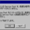 Windows NT 4.0 にて SP6a がインストール出来ない