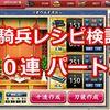 【刀剣乱舞】重騎兵レシピで刀装10連検証!パートⅢ