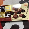 神戸ショコラ~下方への局面変化を示しているだって~ ふて寝ですか?