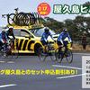 「2018サイクリング屋久島&屋久島ヒルクライム2018」2月17日(土)18日(日)に開催!!