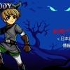 PS4『GhoulBoy』のトロフィー攻略 レトロ風アクション(Switch版あり)