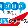 6月19日号に関西ジャニーズJr. 「Aぇ!group」小島健くんと佐野晶哉くんが登場!!