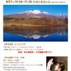 【新潟県上越市の皆さまへ】4/21さきヨガレッスン開催します!