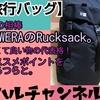 【旅行バック】旅の相棒NEWERAのRucksack。安くて良い物の代表格!オススメポイントをつらつらと。