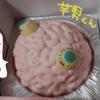 脳みそケーキ「芋男くん」を食べた感想【お取り寄せスイーツ】