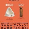 【美術展】『マルセル・デュシャンと日本美術』:偉大なる現代美術家作家の解説回顧展