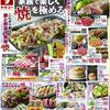 企画 メインテーマ 焼を極める ヤオコー 3月24日号