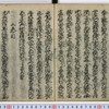 くずし字学習 翻刻『女舞剣紅楓』三巻目 嶋の内夏屋の段