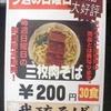 「我琉そば」(LUXOR 名護店)で「三枚肉そば」(日曜限定30食) 200円 #LocalGuides