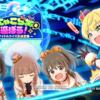 【デレステ】ぴにゃこら太と遊ぼう!〜アイドルクイズ王決定戦〜