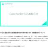 【Coincheck】NEM保有者に日本円での補償を発表