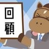 1/6(月) 次走注目馬(中山のみ)