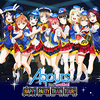 Aqours 2nd LoveLive! BD/DVD発売まであと1ヵ月ですね!【内容・特典情報・試聴動画あります】『HAPPY PARTY TRAIN TOUR』