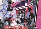 仮面ライダーディケイド最終回&特別編「世界の破壊者」 〜再放送・編集版!