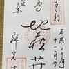 御朱印集め 寂光院:京都