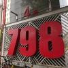 中国現代アートが楽しめる798芸術区観光した話 中国北京を行く🇨🇳