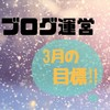 【ブログ運営】3月の目標