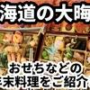 【北海道の大晦日】我が家のおせちなど年末の料理をご紹介!