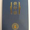 『鉄印帳』を買いにいってきました!【7/10発売】【愛知環状鉄道】