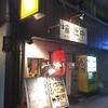 麺屋社中(業平のラーメン屋さん)