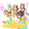 【電波通信】アニメ『うまよん』の第一弾PVが公開!主題歌「ぴょいっと♪はれるや!」も聞けます