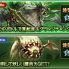 【グラブル】11月火古戦場予選終了!