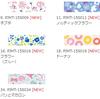 ニチバンのマステ「プチジョア」から新作が10種類発売☆