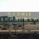[作例]ライカM10と二子玉川の河川敷をスナップ