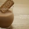 簡単チョコレートムースの作り方|How tow make Chocolate mousse