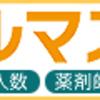 ファルマスタッフdi室で悩み解決!転職成功率90%以上!!