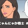 【1ページ漫画】にゃんにゃか戦士 #5
