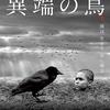 映画「異端の鳥」鑑賞感想