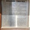 新日山安国寺 不動院の歴史