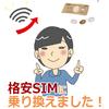【格安SIM】SoftBankのiPhone6から楽天モバイルに乗り換えました③