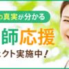 評判いいファゲット薬剤師転職サイト!