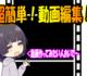 【編集編】超簡単な動画作成方法を紹介!!!!!