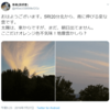 【地震雲】7月26日夕方~27日にかけて日本各地で『地震雲』の投稿が相次ぐ!今夜は月北半球高度17°トリガー!月の北半球入りは震災が起きやすいと言う説も!