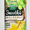 秋のスムージー「野菜生活100 Smoothie シャインマスカット&シャルドネMix」を飲んでみたレビュー!